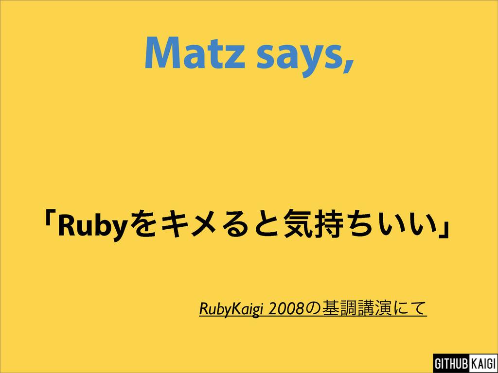 Matz says, ʮRubyΛΩϝΔͱؾ͍͍ͪʯ RubyKaigi 2008ͷجௐߨԋ...