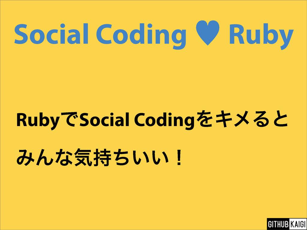 Social Coding — Ruby RubyͰSocial CodingΛΩϝΔͱ ΈΜ...