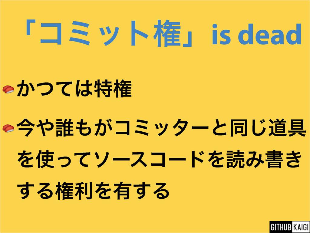 ʮίϛοτݖʯis dead  ͔ͭͯಛݖ  ࠓ୭͕ίϛολʔͱಉ͡ಓ۩ Λͬͯιʔε...