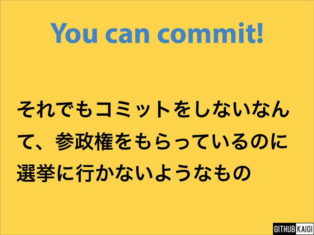 You can commit! ͦΕͰίϛοτΛ͠ͳ͍ͳΜ ͯɺݖΛΒ͍ͬͯΔͷʹ બ...