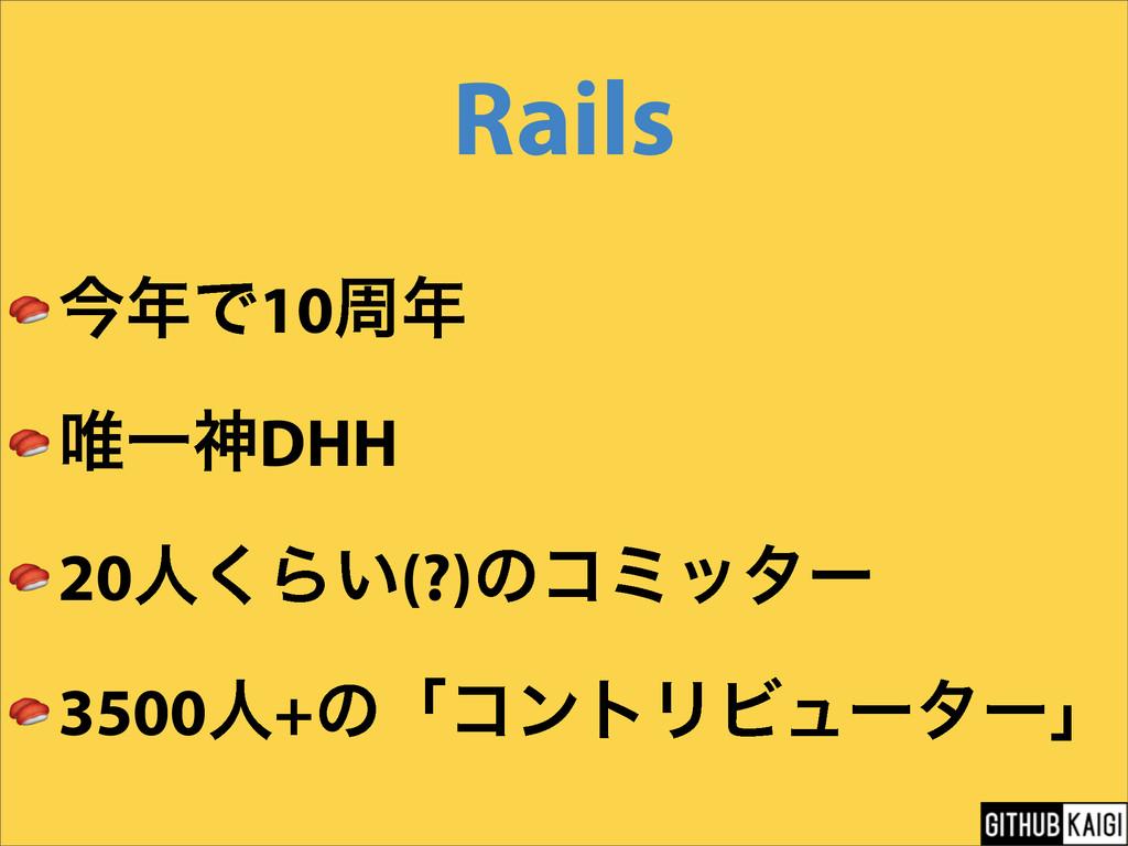 Rails  ࠓͰ10प  །ҰਆDHH  20ਓ͘Β͍(?)ͷίϛολʔ  3500ਓ+...