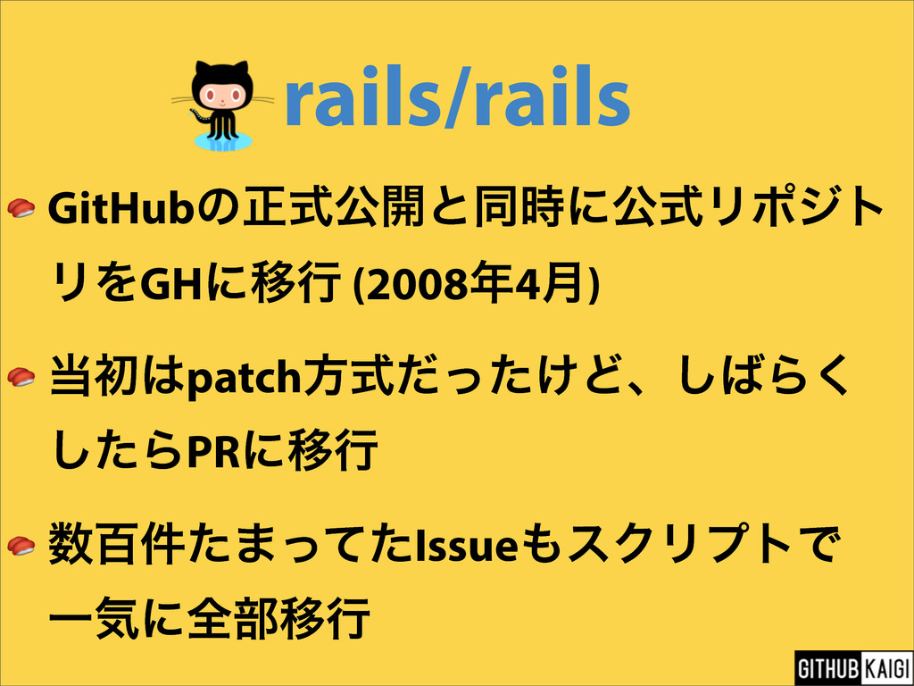 rails/rails  GitHubͷਖ਼ࣜެ։ͱಉʹެࣜϦϙδτ ϦΛGHʹҠߦ (200...