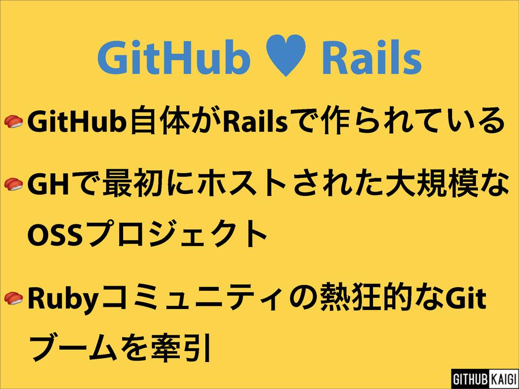 GitHub — Rails  GitHubࣗମ͕RailsͰ࡞ΒΕ͍ͯΔ  GHͰ࠷ॳʹϗε...