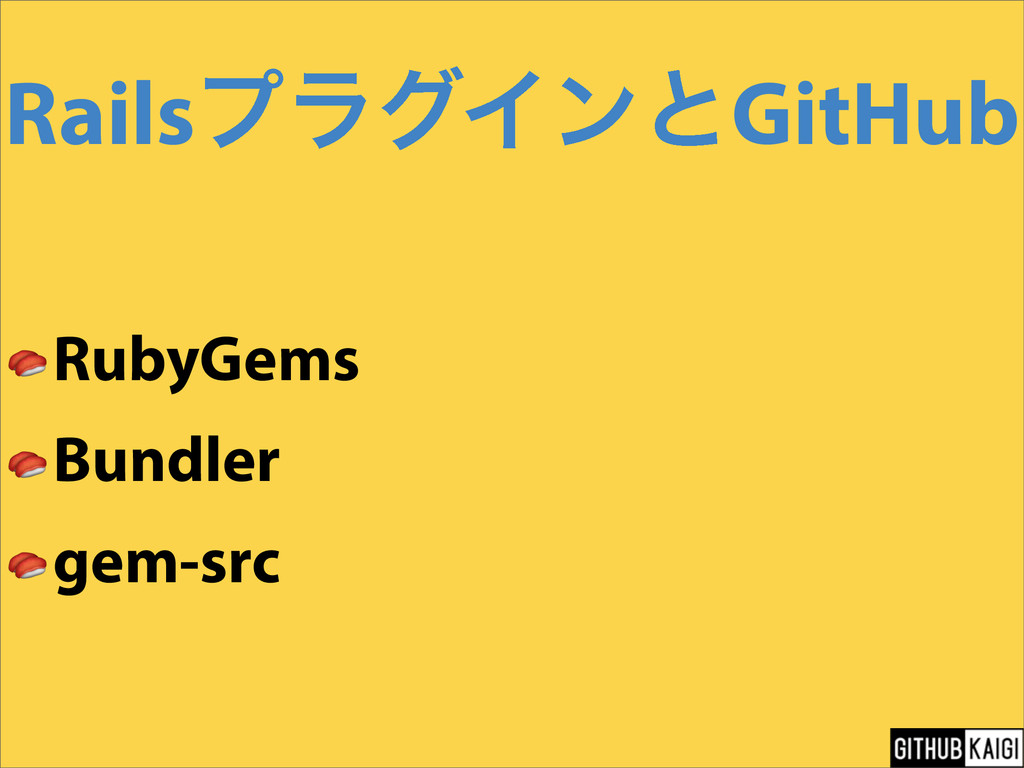 RailsϓϥάΠϯͱGitHub  RubyGems  Bundler  gem-src