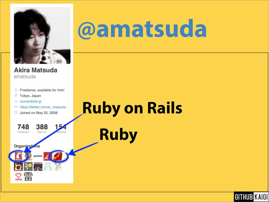 @amatsuda Ruby on Rails Ruby