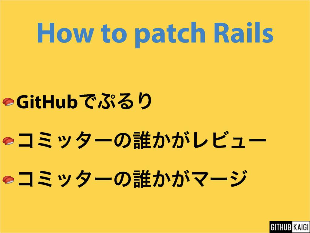 How to patch Rails  GitHubͰΔΓ  ίϛολʔͷ୭͔͕ϨϏϡʔ  ...
