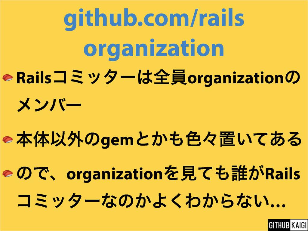 github.com/rails organization  Railsίϛολʔશһorg...