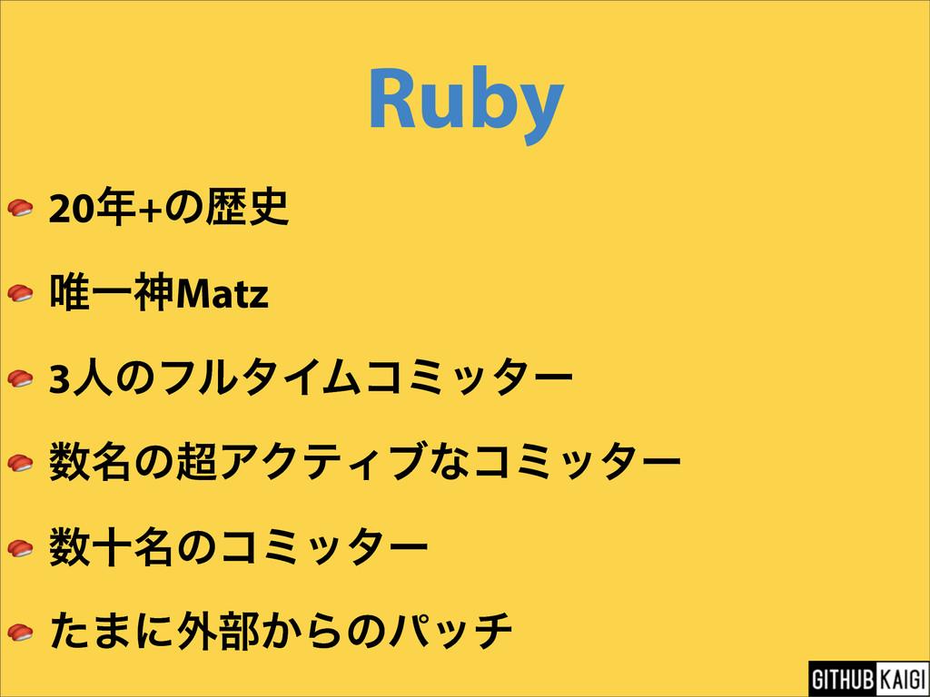 Ruby  20+ͷྺ  །ҰਆMatz  3ਓͷϑϧλΠϜίϛολʔ  ໊ͷΞΫςΟ...