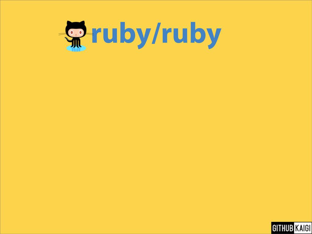 ruby/ruby