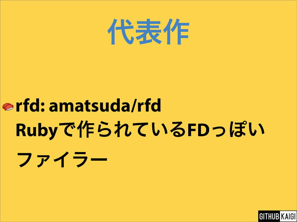 ද࡞  rfd: amatsuda/rfd RubyͰ࡞ΒΕ͍ͯΔFDͬΆ͍ ϑΝΠϥʔ
