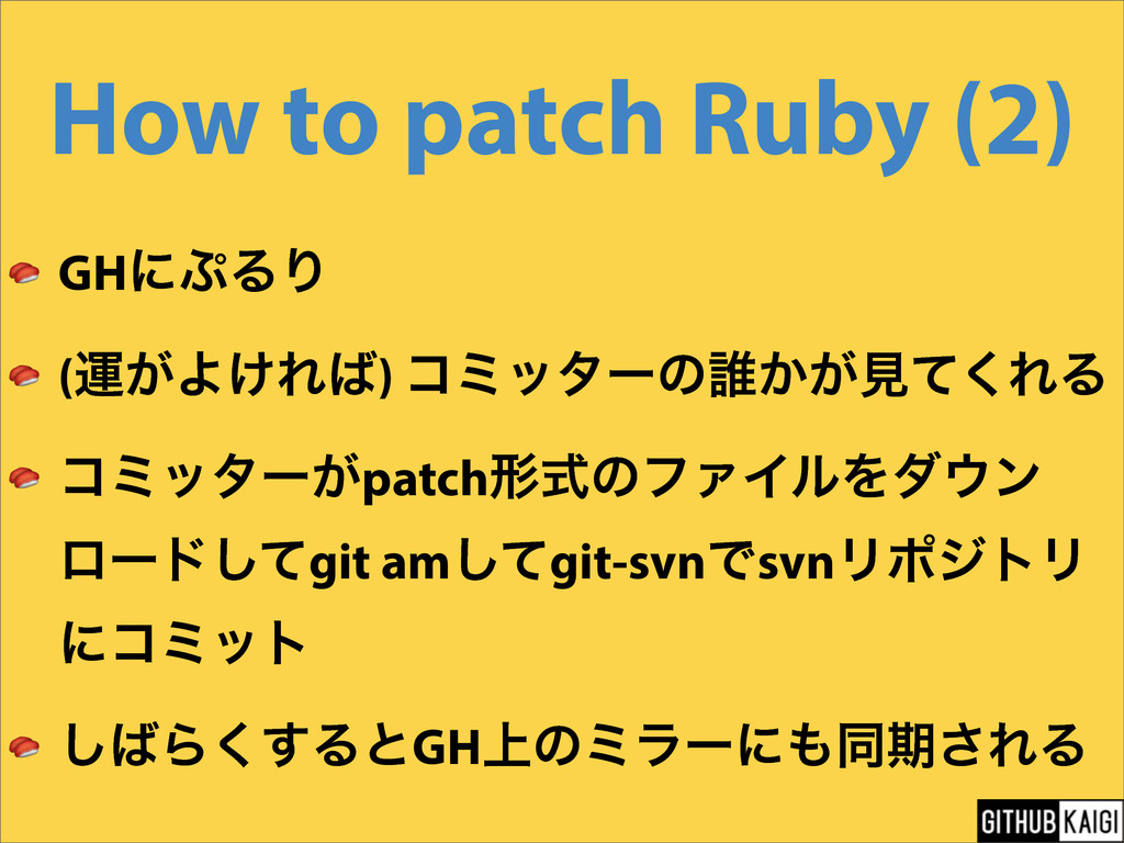 How to patch Ruby (2)  GHʹΔΓ  (ӡ͕Α͚Ε) ίϛολʔͷ୭...