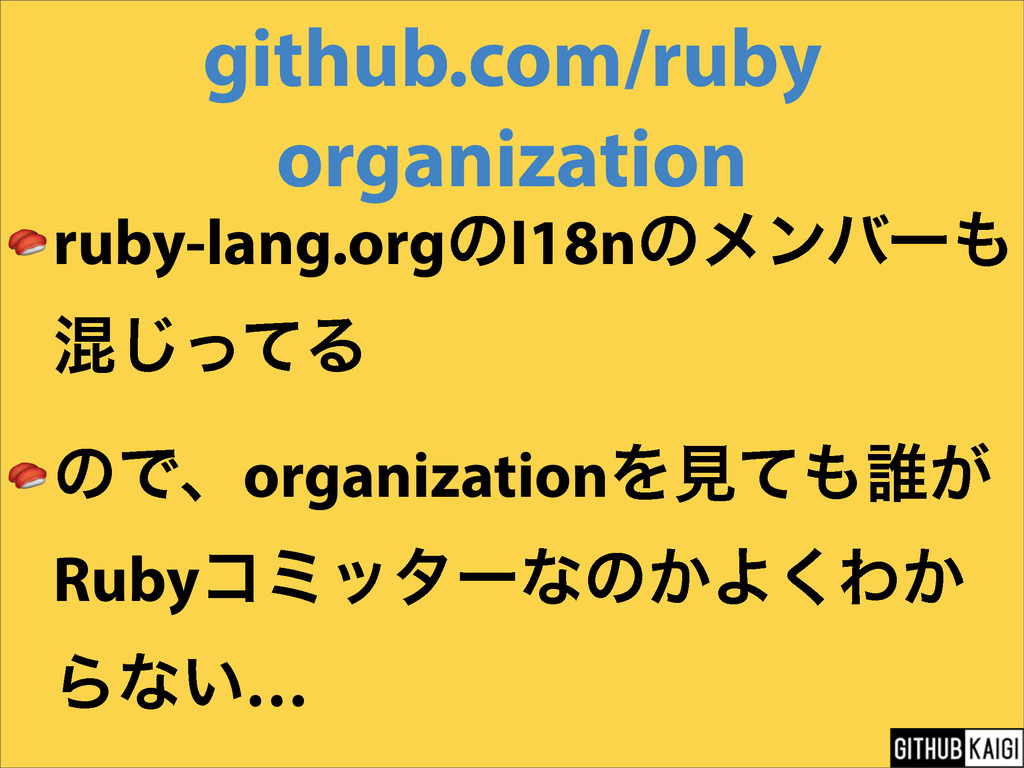 github.com/ruby organization  ruby-lang.orgͷI18...