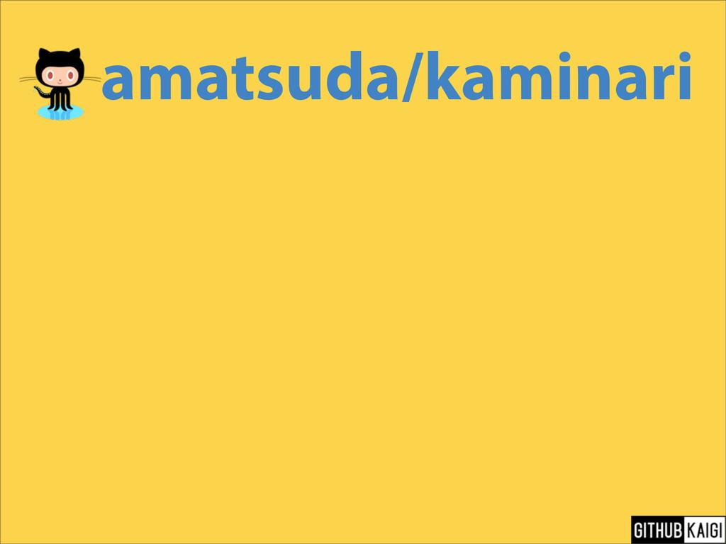 amatsuda/kaminari