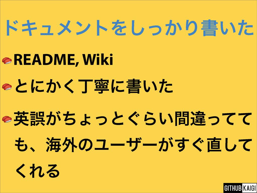 υΩϡϝϯτΛ͔ͬ͠Γॻ͍ͨ  README, Wiki  ͱʹ͔͘ஸೡʹॻ͍ͨ  ӳޡ͕ͪΐ...