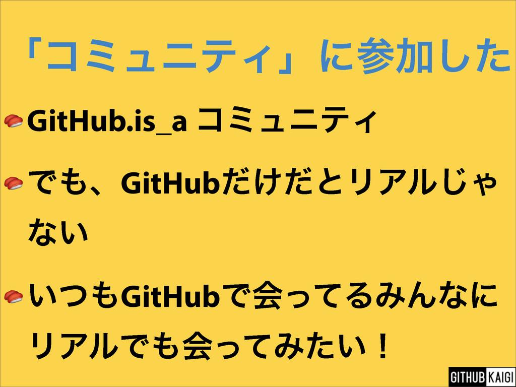 ʮίϛϡχςΟʯʹՃͨ͠  GitHub.is_a ίϛϡχςΟ  ͰɺGitHub͚ͩͩ...