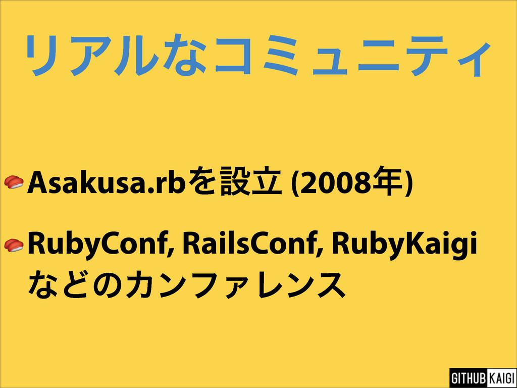 ϦΞϧͳίϛϡχςΟ  Asakusa.rbΛઃཱ (2008)  RubyConf, Ra...