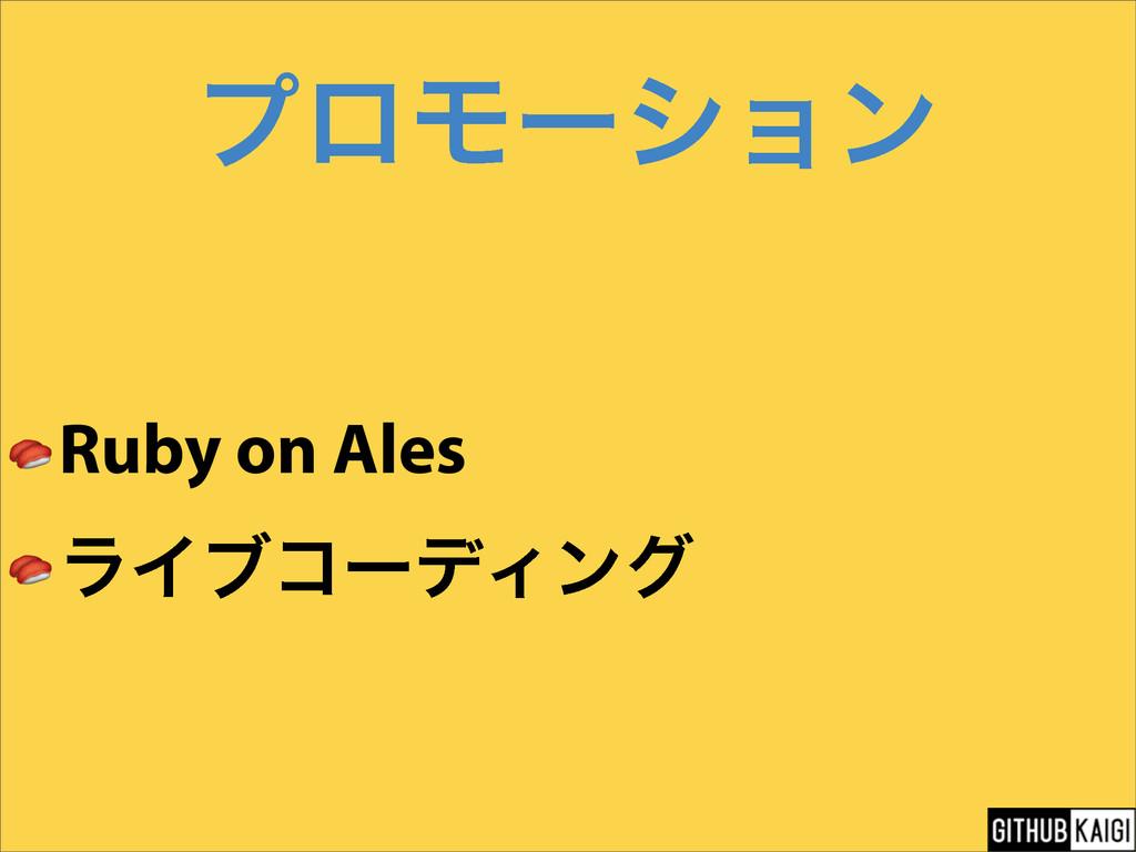ϓϩϞʔγϣϯ  Ruby on Ales  ϥΠϒίʔσΟϯά