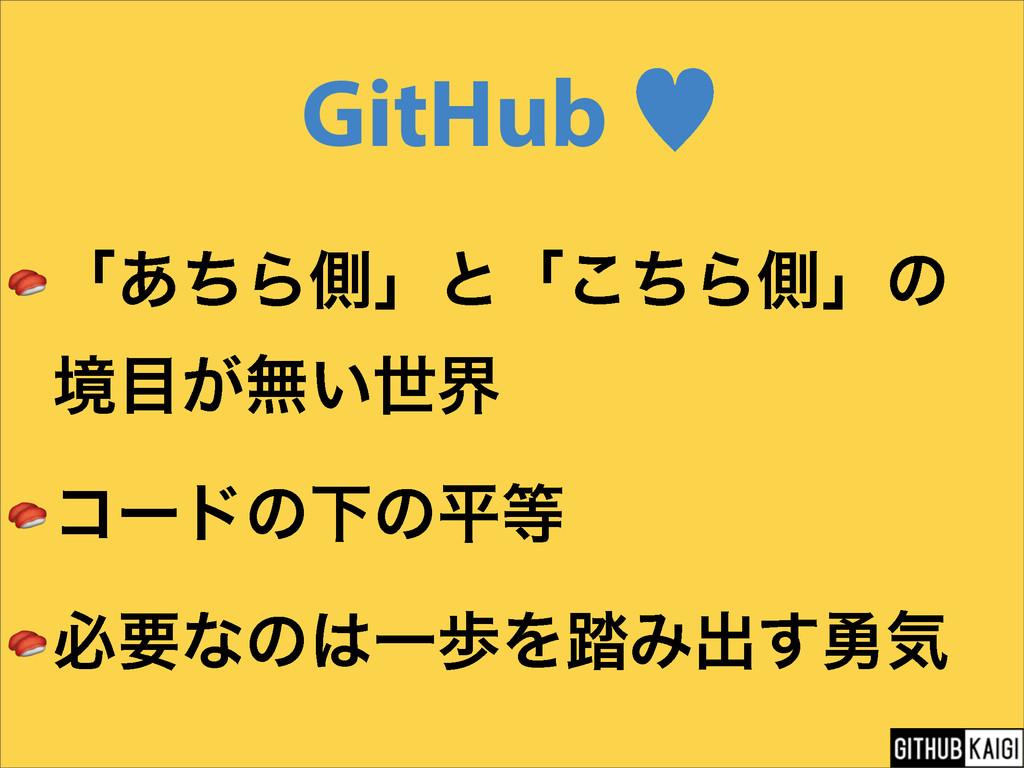 GitHub —  ʮ͋ͪΒଆʯͱʮͪ͜Βଆʯͷ ڥ͕ແ͍ੈք  ίʔυͷԼͷฏ  ඞཁͳ...
