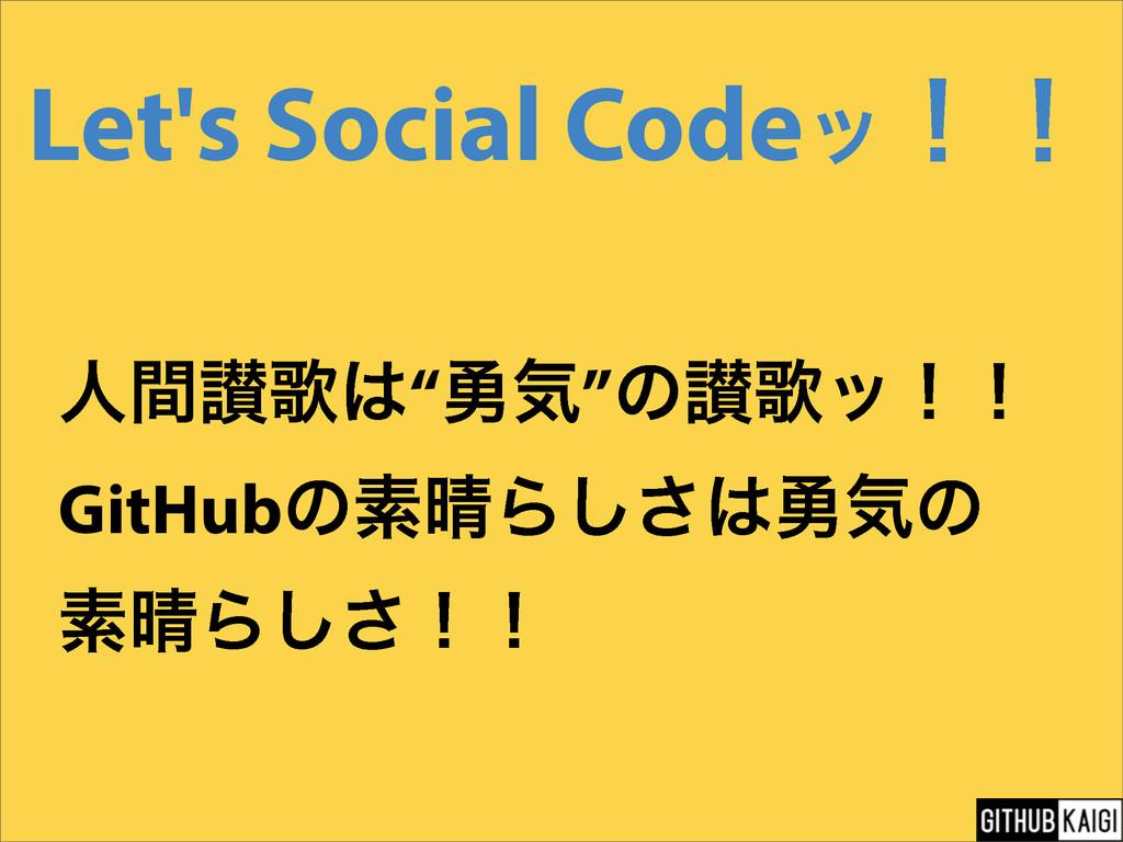 """Let's Social Codeοʂʂ ਓؒՎ""""༐ؾ""""ͷՎοʂʂ GitHubͷૉΒ..."""