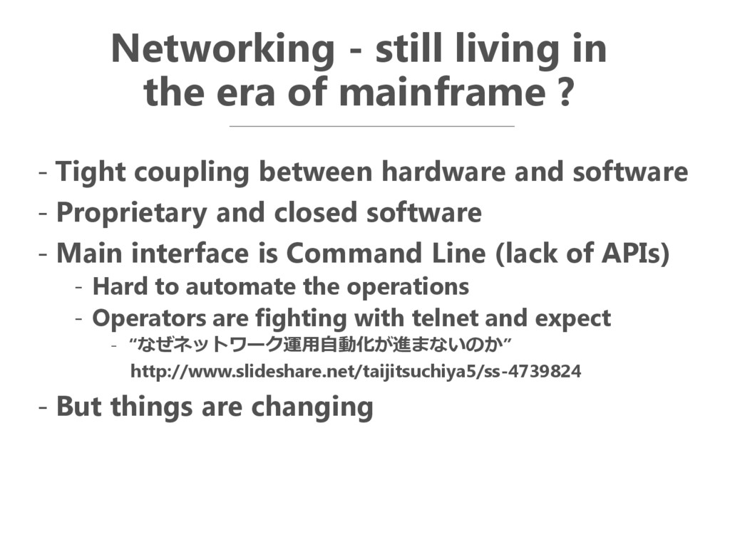 Networking - still living in the era of mainfra...