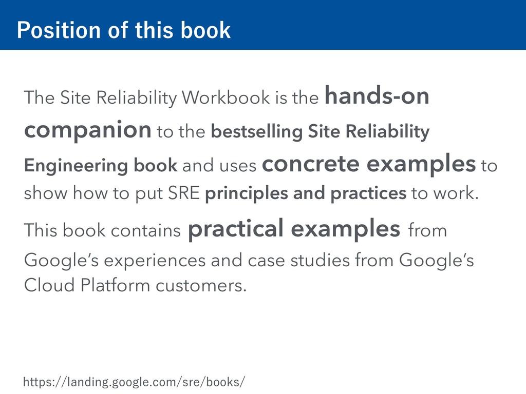 1PTJUJPOPGUIJTCPPL The Site Reliability Work...