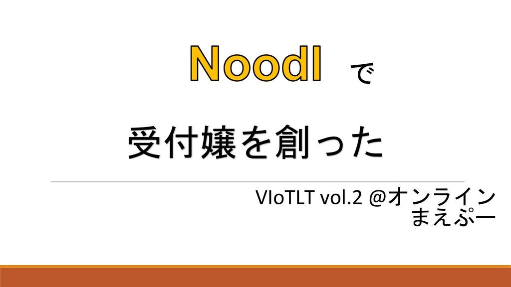 VIoTLT vol.2 @オンライン まえぷー で 受付嬢を創った