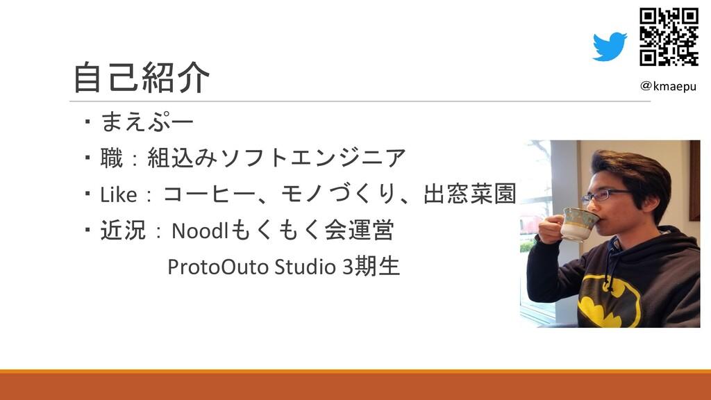 自己紹介 ・まえぷー ・職:組込みソフトエンジニア ・Like:コーヒー、モノづくり、出窓菜園...