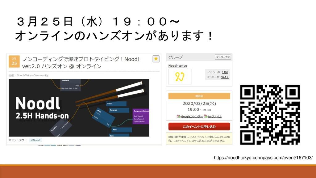 https://noodl-tokyo.connpass.com/event/167103/ ...