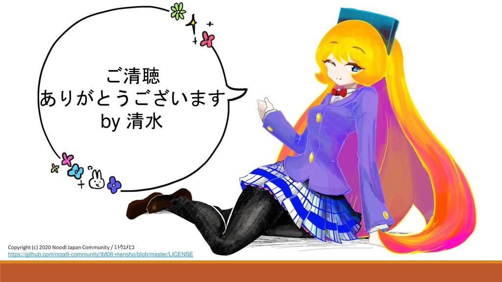 ご清聴 ありがとうございます by 清水 Copyright (c) 2020 Noodl J...