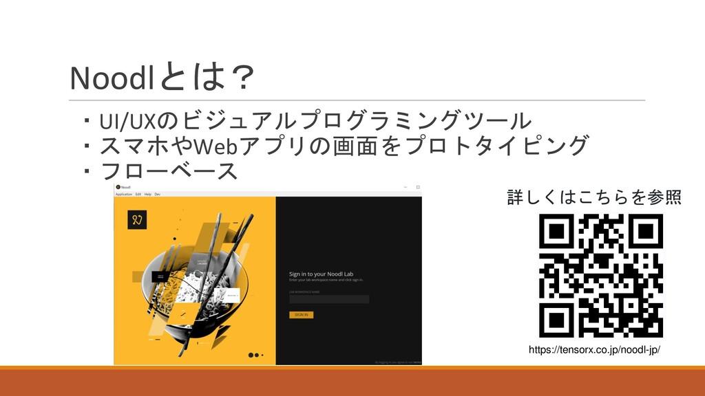 Noodlとは? ・UI/UXのビジュアルプログラミングツール ・スマホやWebアプリの画面を...