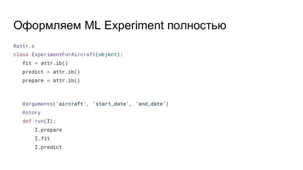 Оформляем ML Experiment полностью @attr.s class...