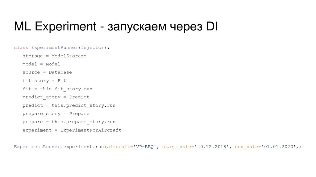 ML Experiment - запускаем через DI class Experi...