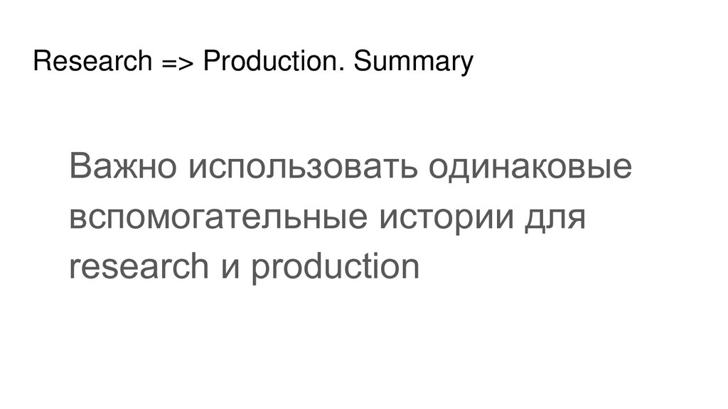 Research => Production. Summary Важно использов...