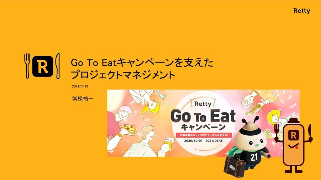 Go To Eatキャンペーンを支えた プロジェクトマネジメント 常松祐一 2021/3...
