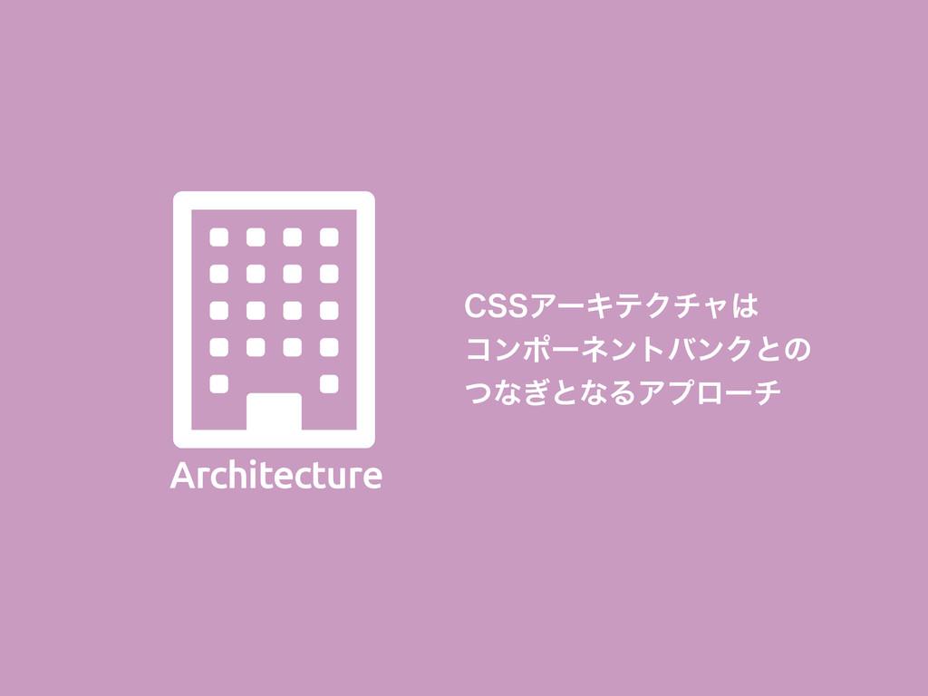 $44ΞʔΩςΫνϟ ίϯϙʔωϯτόϯΫͱͷ ͭͳ͗ͱͳΔΞϓϩʔν Architectu...