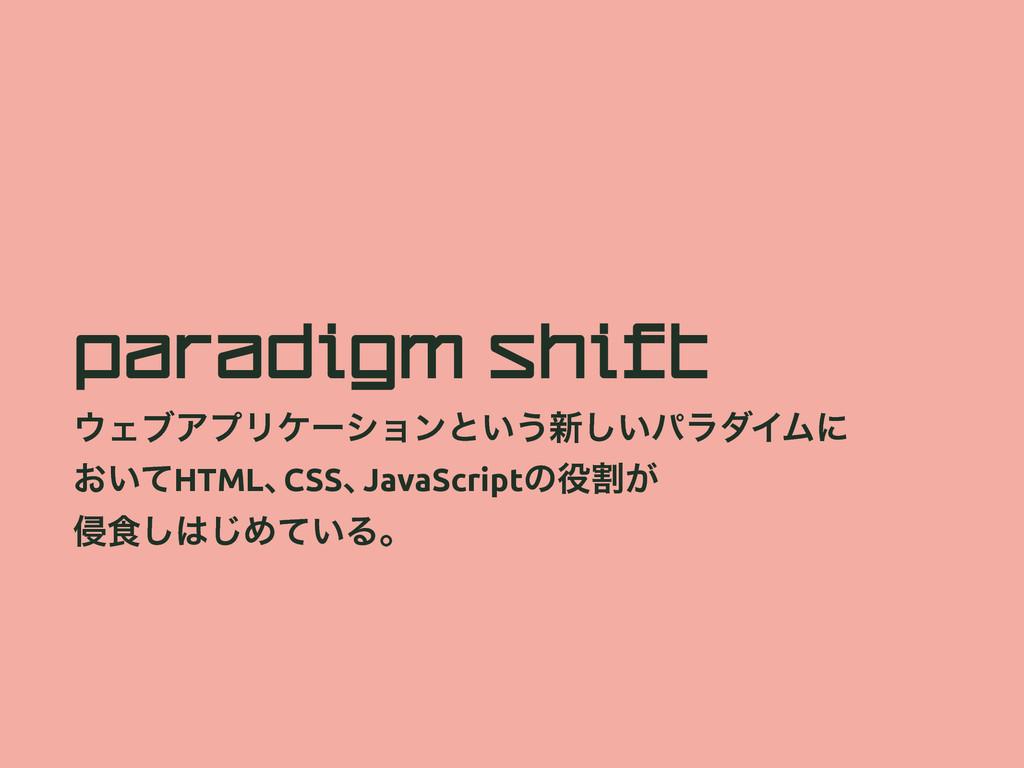 paradigm Shift ΣϒΞϓϦέʔγϣϯͱ͍͏৽͍͠ύϥμΠϜʹ ͓͍ͯHTMLɺ...