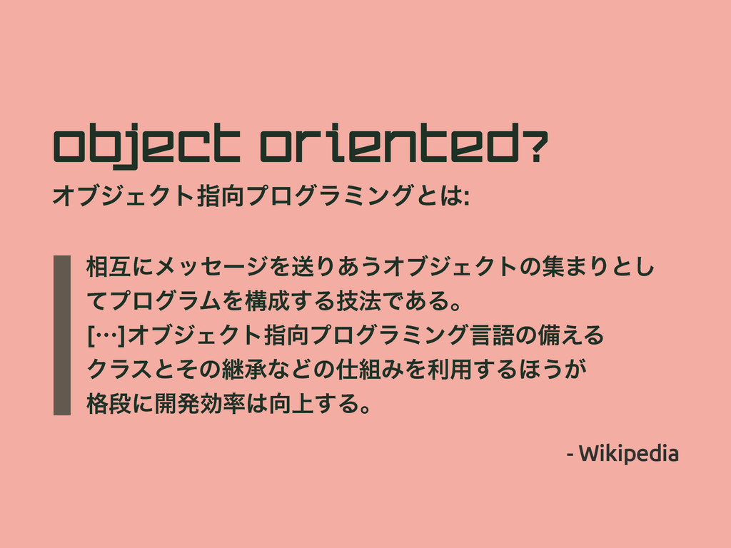 Object Oriented? ΦϒδΣΫτࢦϓϩάϥϛϯάͱ ૬ޓʹϝοηʔδΛૹΓ...