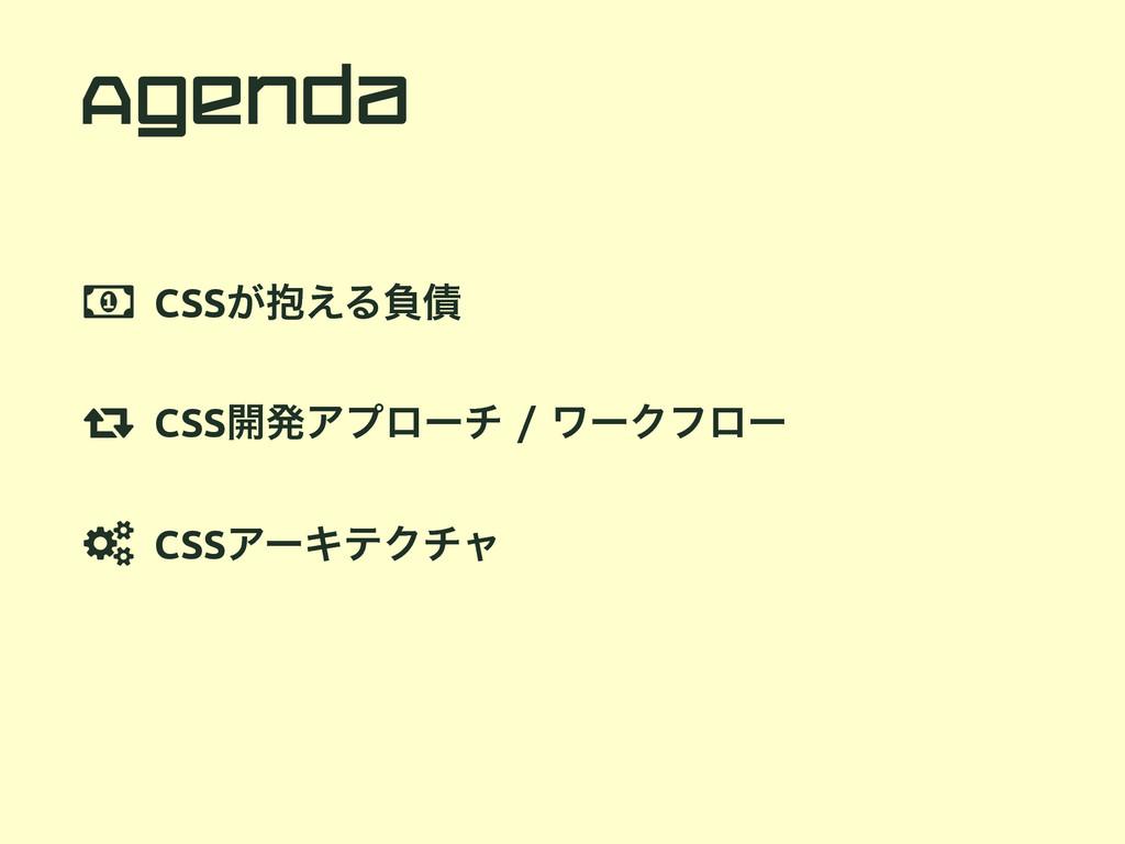 Agenda CSS๊͕͑Δෛ࠴  CSS։ൃΞϓϩʔνϫʔΫϑϩʔ  CSSΞʔΩ...