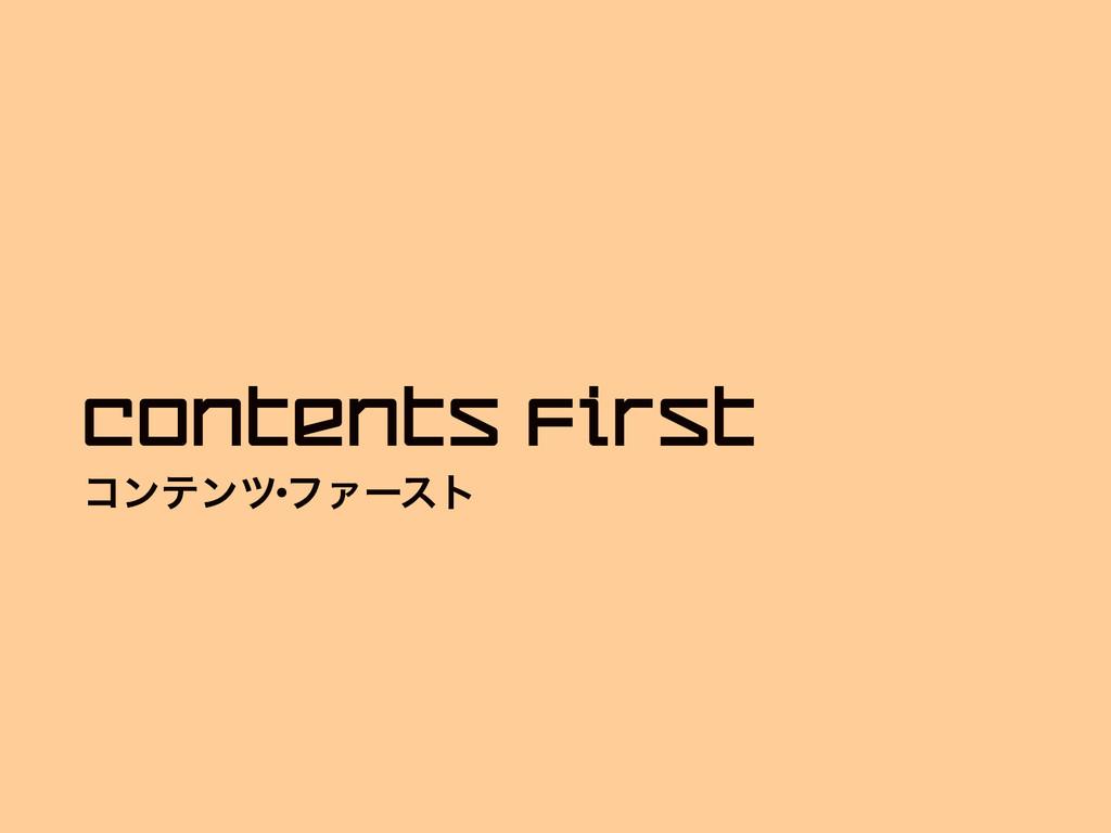 Contents First ίϯςϯπ ɾ ϑΝʔετ