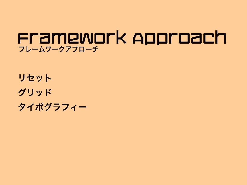 FrameWork Approach λΠϙάϥϑΟʔ Ϧηοτ άϦου ϑϨʔϜϫʔΫΞϓ...
