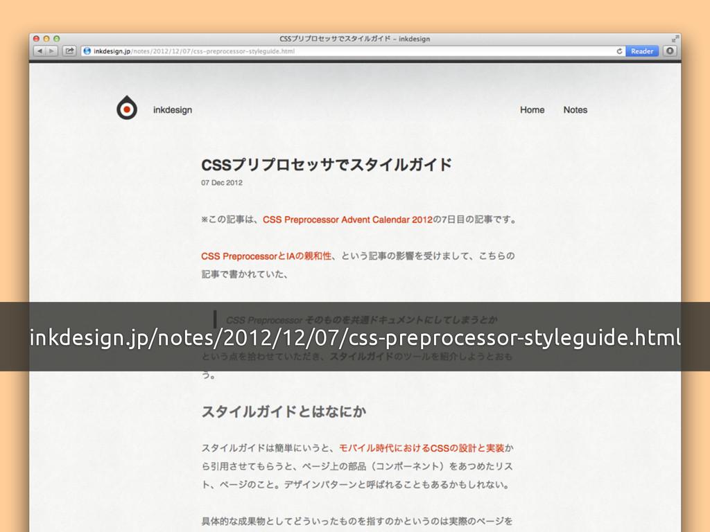 inkdesign.jp/notes/2012/12/07/css-preprocessor-...