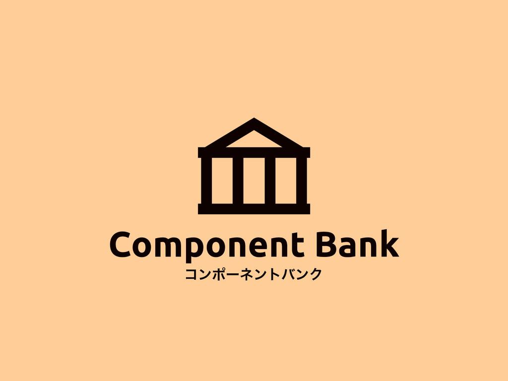 Component Bank ίϯϙʔωϯτόϯΫ