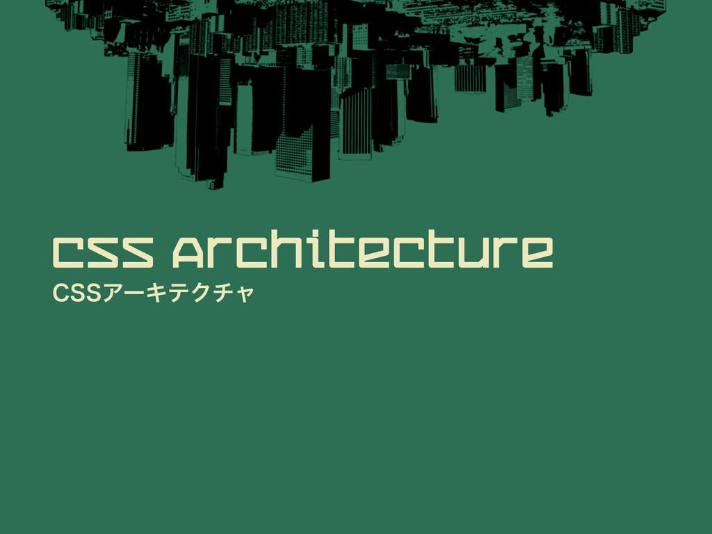 $44ΞʔΩςΫνϟ CSS Architecture