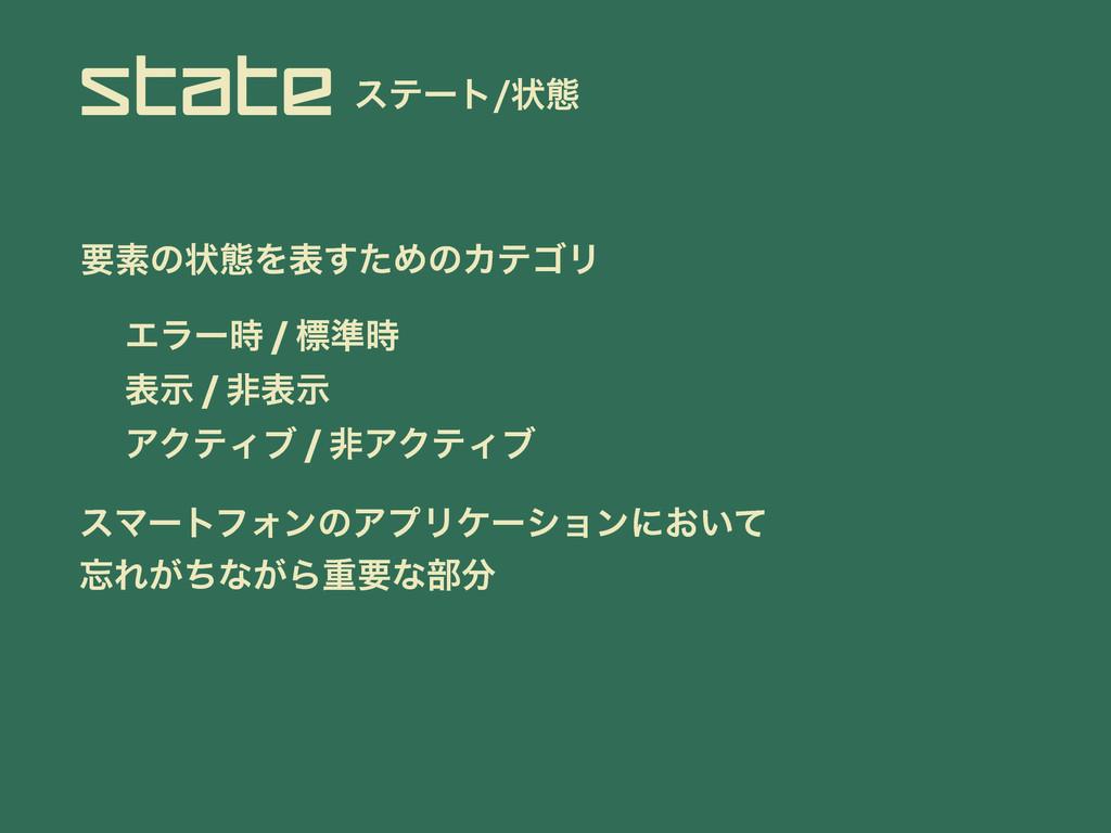 εςʔτঢ়ଶ State ཁૉͷঢ়ଶΛදͨ͢ΊͷΧςΰϦ εϚʔτϑΥϯͷΞϓϦέʔγϣϯʹ...