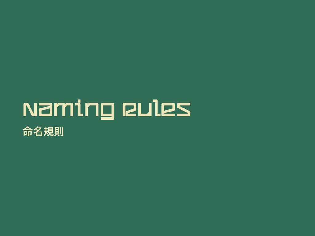 Naming Rules ໋໊نଇ