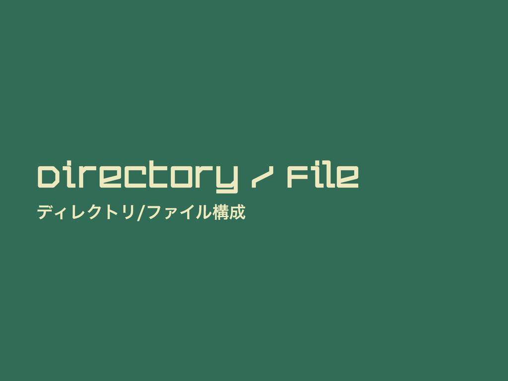 Directory / File σΟϨΫτϦϑΝΠϧߏ