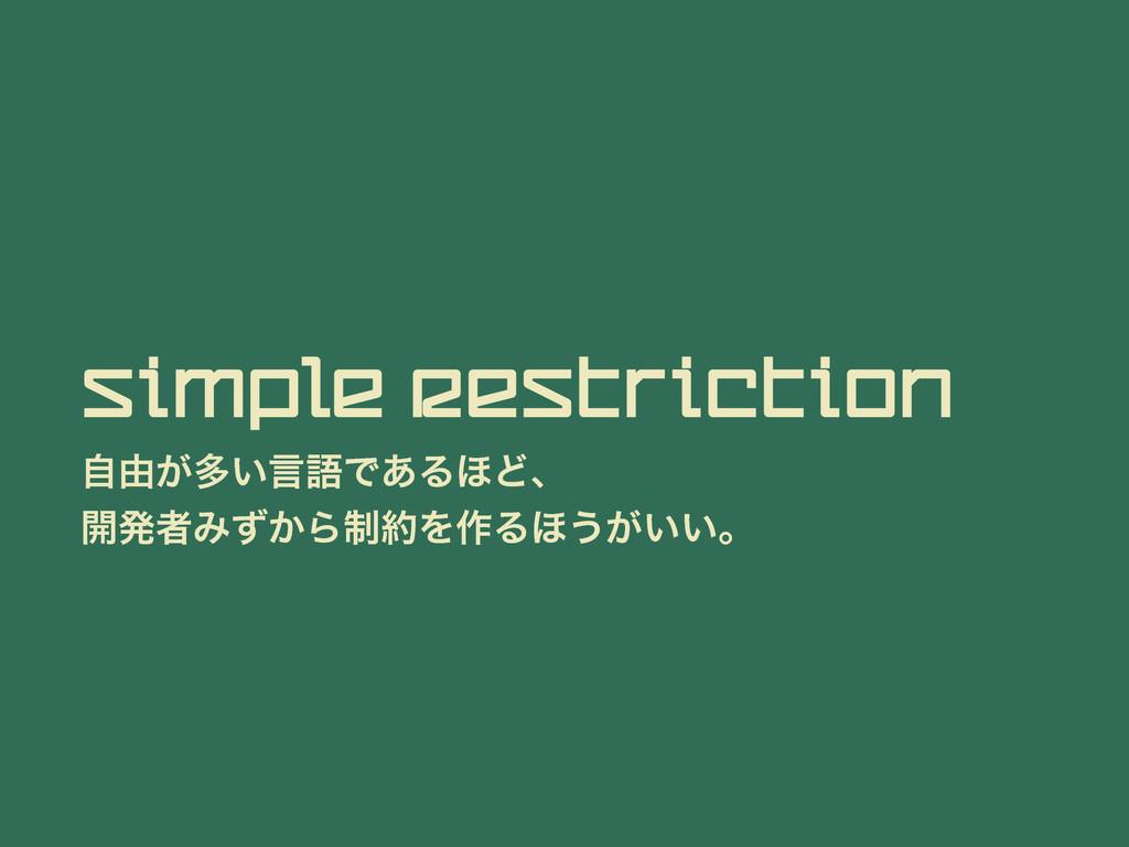 Simple Restriction ࣗ༝͕ଟ͍ݴޠͰ͋Δ΄Ͳɺ ։ൃऀΈ͔ͣΒ੍Λ࡞Δ΄͏...