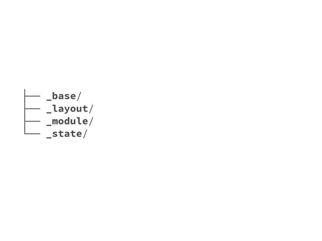 ├── _base/ ├── _layout/ ├── _module/ └── _state/