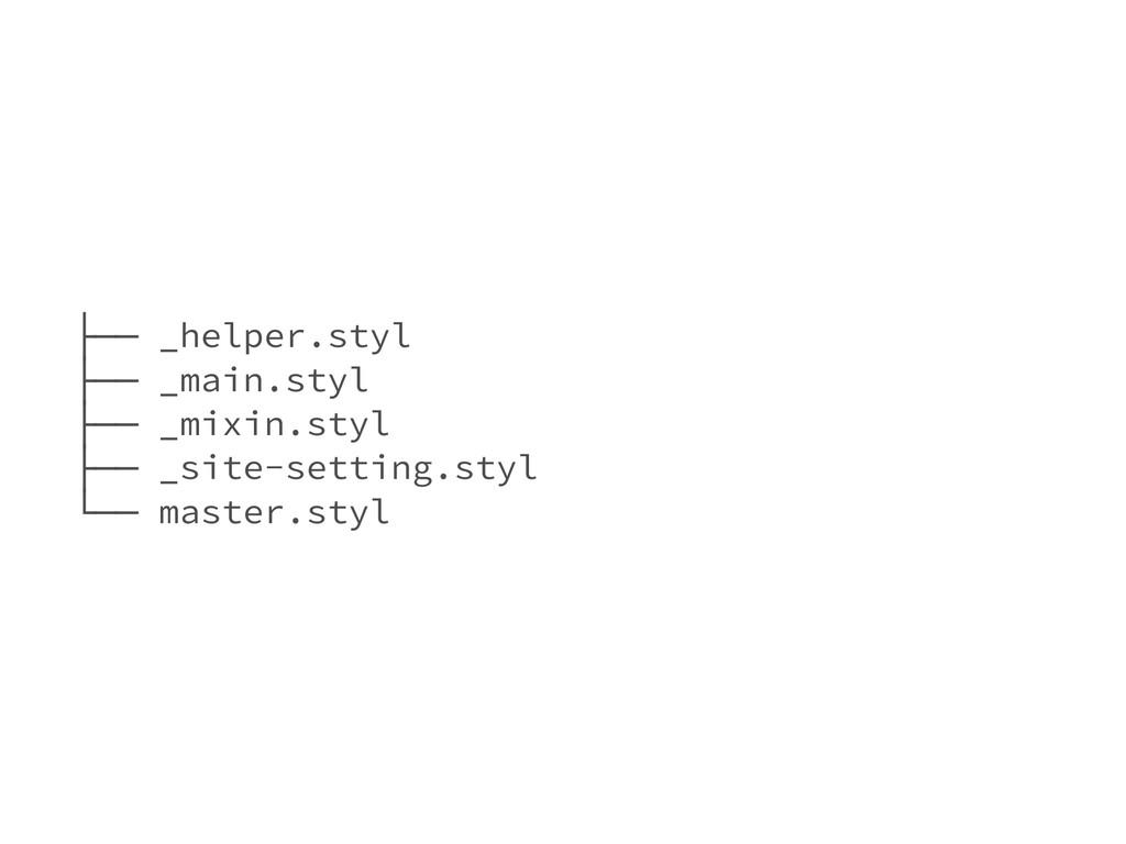 ├── _helper.styl ├── _main.styl ├── _mixin.styl...