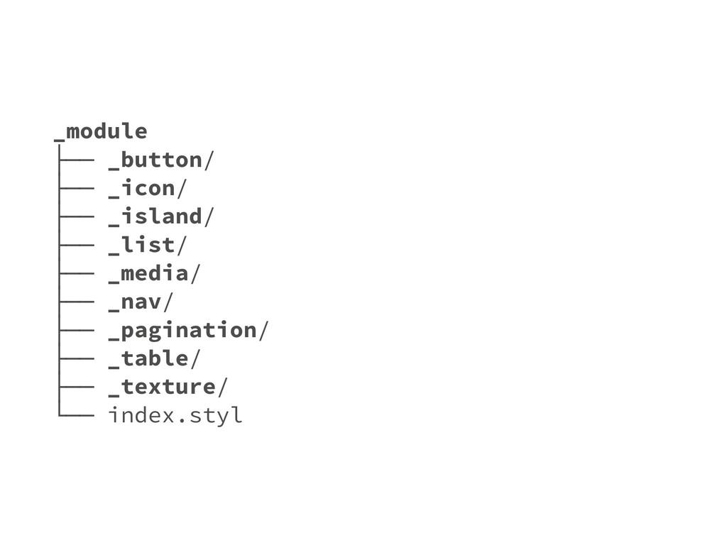 _module ├── _button/ ├── _icon/ ├── _island/ ├─...